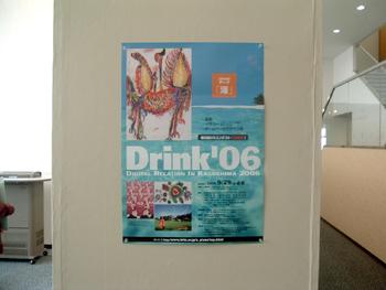 かごしまデジタルコンテンツフォーラム(Drink'06)
