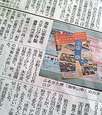 海幸山幸新聞記事