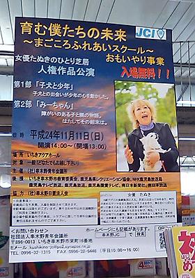 人権作品公演ポスター